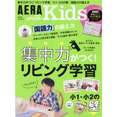 AERA with Kids 2018年4月号