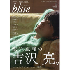 Audition blue 2018年11月号