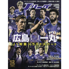 JLEAGUE SOCCER KING 2018年12月号