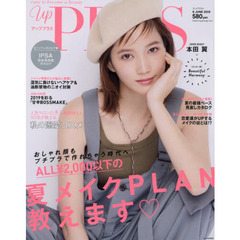 up PLUS 6 JUNE 2019 2019年6月号