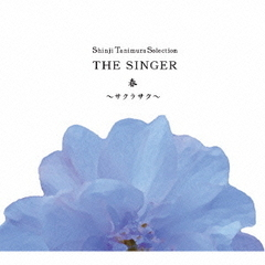 Shinji Tanimura Selection THE SINGER・春~サクラサク~