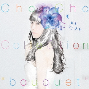 "ChouCho ベストアルバム「ChouCho ColleCtion ""bouquet""」"