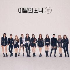 LOONA/2ND MINI ALBUM : # (B VER.)(輸入盤)