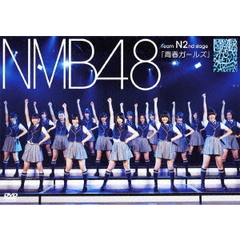 NMB48/NMB48 Team N 2nd Stage 「青春ガールズ」