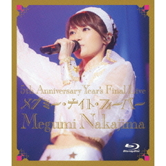 中島愛/5th Anniversary Year's Final Live メグミー・ナイト・フィーバー(Blu-ray Disc)