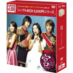 宮(クン)~Love in Palace DVD-BOX <シンプルBOX 5000円シリーズ>