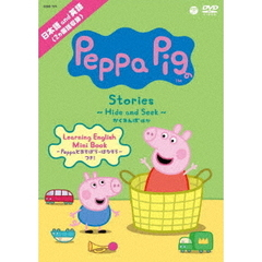 Peppa Pig Stories ~Hide and Seek かくれんぼ~(DVD)