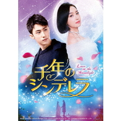 千年のシンデレラ ~Love in the Moonlight~ DVD-SET 2