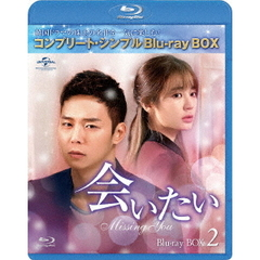 会いたい BD-BOX 2 <コンプリート・シンプルBD‐BOX 6000円シリーズ/期間限定生産>(Blu-ray)