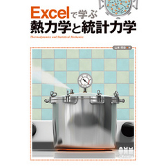 Excelで学ぶ熱力学と統計力学