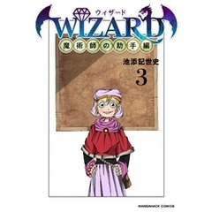 WIZARD/ウィザード -魔術師の助手編- 3巻