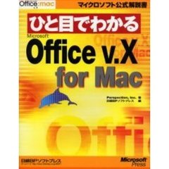 ひと目でわかるMicrosoft Office v.X for Mac