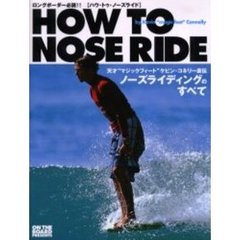 "How to nose ride ""マジックフィート""ケビン・コネリーのノーズライディングのすべて On the board presents ロングボーダー必読!!"