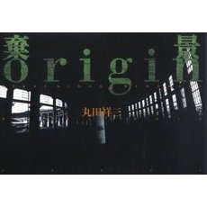 棄景/origin Hidden memories