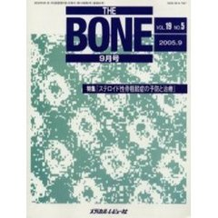 THE BONE Vol.19No.5(2005.9)