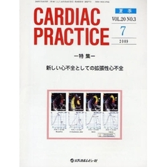 CARDIAC PRACTICE Vol.20No.3(2009.7) 特集・新しい心不全としての拡張性心不全