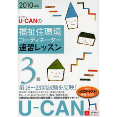 U-CANの福祉住環境コーディネーター3級速習レッスン 2010年版