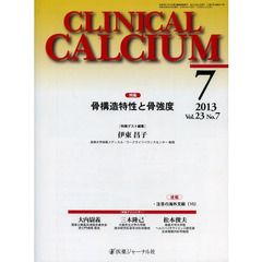 CLINICAL CALCIUM Vol.23No.7(2013-7)
