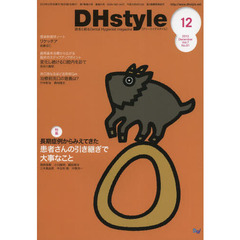 DHstyle 第7巻第13号(2013-12)
