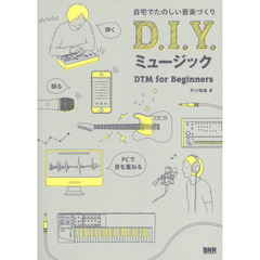 D.I.Y.ミュージック 自宅でたのしい音楽づくり DTM for Beginners