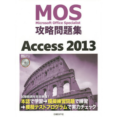 MOS攻略問題集Access 2013 Microsoft Office Specialist