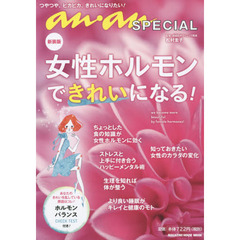 anan SPECIAL 新装版 女性ホルモンできれいになる! (マガジンハウスムック an・an SPECIAL)