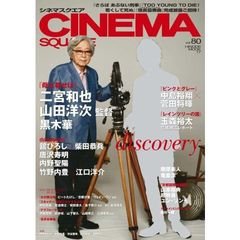 CINEMA SQUARE vol.80