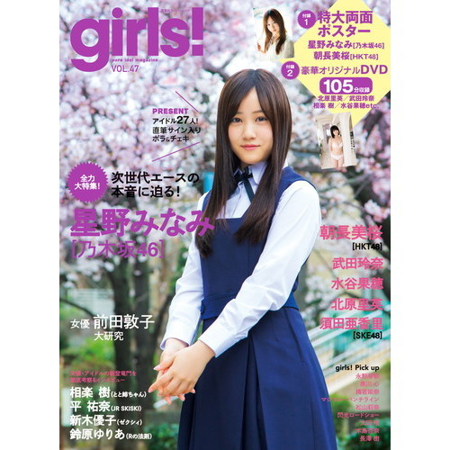 girls! pure idol magazine VOL.47