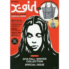 X-girl 2016 FALL/WINTER SPECIAL BOOK (e-MOOK 宝島社ブランドムック)