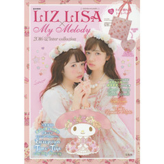 LIZ LISA×My Melody 2016 Autumn/Winter collection (e-MOOK 宝島社ブランドムック)