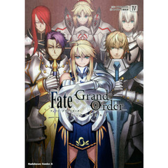 Fate/Grand Orderコミックアラカルト 4
