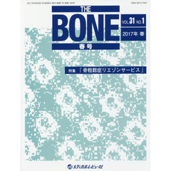 THE BONE VOL.31NO.1(2017年春号)