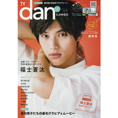 TVガイドdan Vol.15(2017SUMMER)