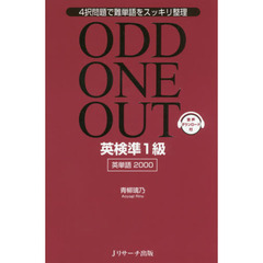 ODD ONE OUT英検準1級英単語2000 4択問題で難単語をスッキリ整理