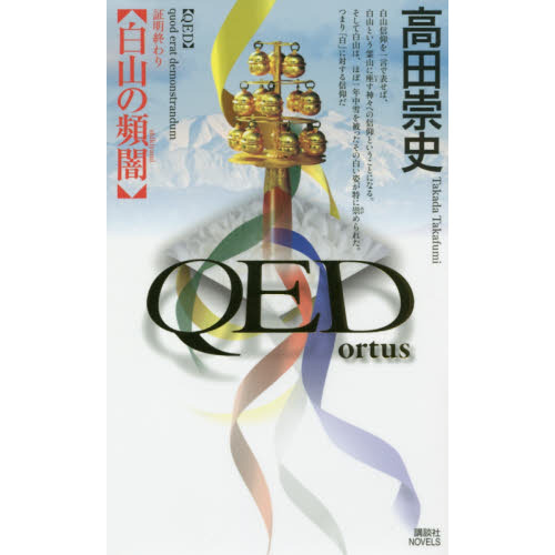 QED~ortus~白山の頻闇