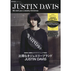 JUSTIN DAVIS We wish you a Jewelry Christmas (e-MOOK 宝島社ブランドムック)