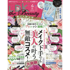LDK the Beauty 2018年4月号