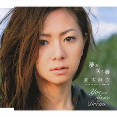 夢が咲く春/You and Music and Dream