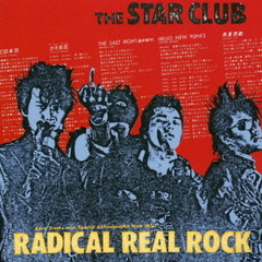 RADICAL REAL ROCK(SHM-CD)