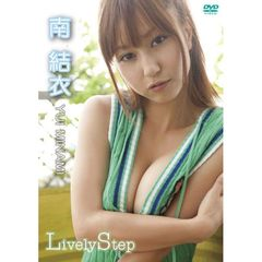 南結衣/lively step(DVD)