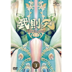 武則天 -The Empress- DVD-SET 3