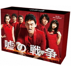 嘘の戦争 Blu-ray BOX<予約購入特典:オリジナルトートバッグ付き>(Blu-ray Disc)