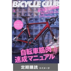 BiCYCLE CLUB(バイシクルクラブ)  (定期購読)