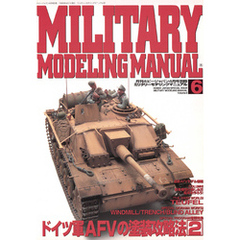 MILITARY MODELING MANUAL Vol.6