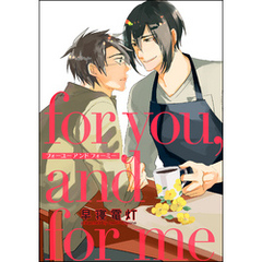 for you, and for me(単話版)