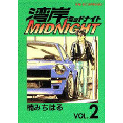 湾岸MIDNIGHT 2