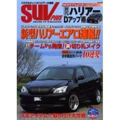 SUV plus Dress up magazine No.004(2003JUN.)