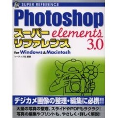 Photoshop Elements 3.0スーパーリファレンス For Windows & Macintosh