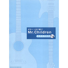 楽譜 Mr.Children 模範演奏
