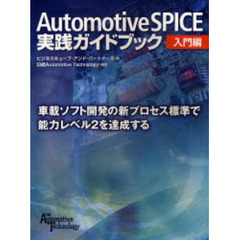 Automotive SPICE実践ガイドブック 入門編 車載ソフト開発の新プロセス標準で能力レベル2を達成する
